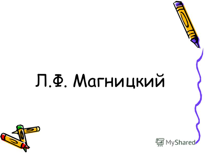 Автор первого в России учебника «Арифметика», который впервые был издан при Петре I (1701-1702)