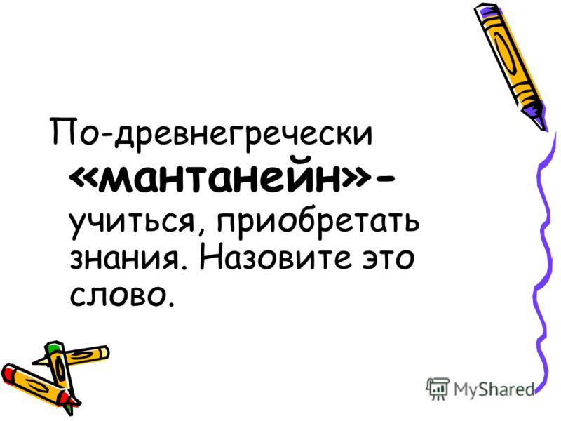 Л.Ф. Магницкий