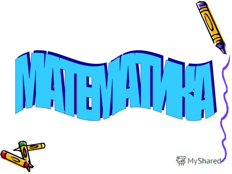 По-древнегречески «мантанейн»- учиться, приобретать знания. Назовите это слово.