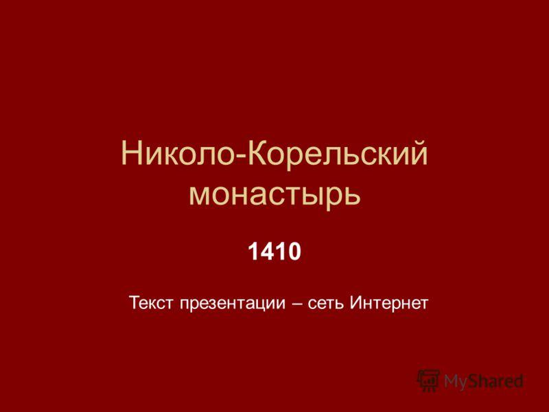 Николо-Корельский монастырь 1410 Текст презентации – сеть Интернет