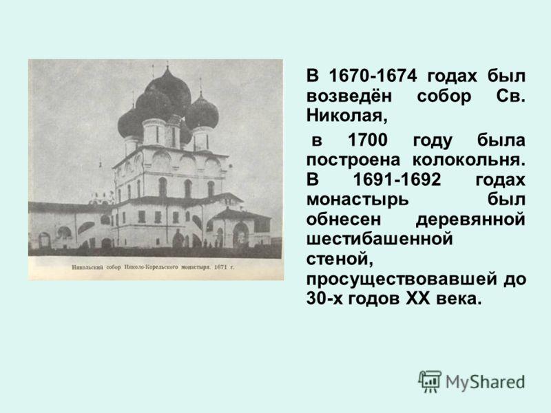 В 1670-1674 годах был возведён собор Св. Николая, в 1700 году была построена колокольня. В 1691-1692 годах монастырь был обнесен деревянной шестибашенной стеной, просуществовавшей до 30-х годов XX века.
