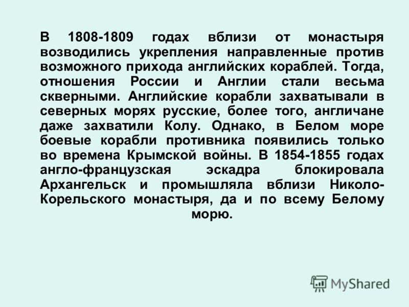 В 1808-1809 годах вблизи от монастыря возводились укрепления направленные против возможного прихода английских кораблей. Тогда, отношения России и Англии стали весьма скверными. Английские корабли захватывали в северных морях русские, более того, анг