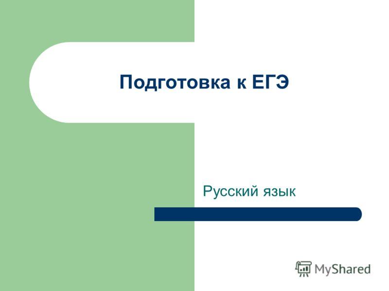 Подготовка к ЕГЭ Русский язык