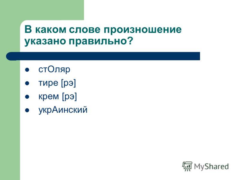 В каком слове произношение указано правильно? стОляр тире [рэ] крем [рэ] укрАинский