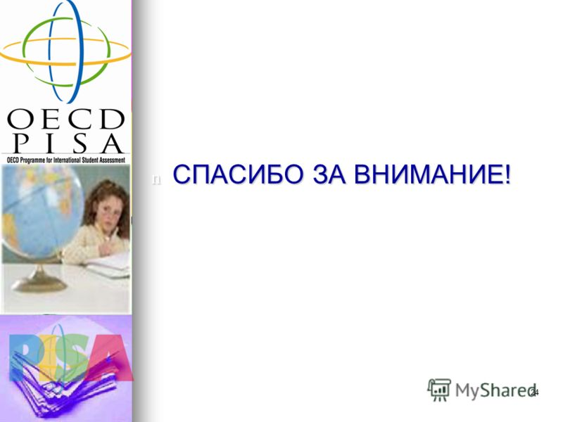 23 1.ST13- cтр 12 2.ST 27-стр 24 3.ST 44- стр 32 4.ST 55- стр 38 5.ST 73- стр 45 Вопросы для обсуждения: