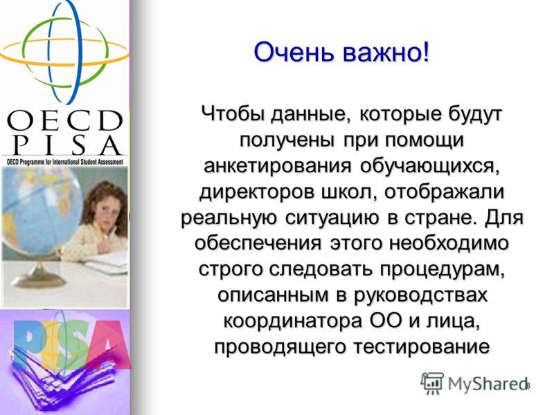 7 В исследовании PISA-2012 в Казахстане будут 2 вида анкет: Анкеты для обучающихся организации образования Анкеты для администрации организации образования