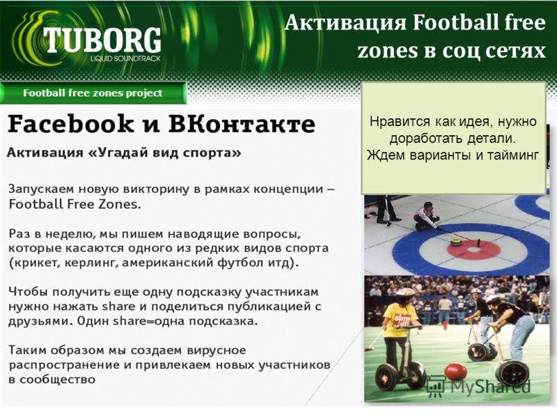Football free zones project Активация Football free zones в соц сетях Нравится как идея, нужно доработать детали. Ждем варианты и тайминг
