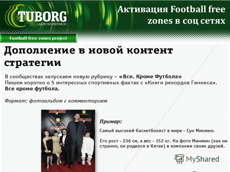 Football free zones project Активация Football free zones в соц сетях