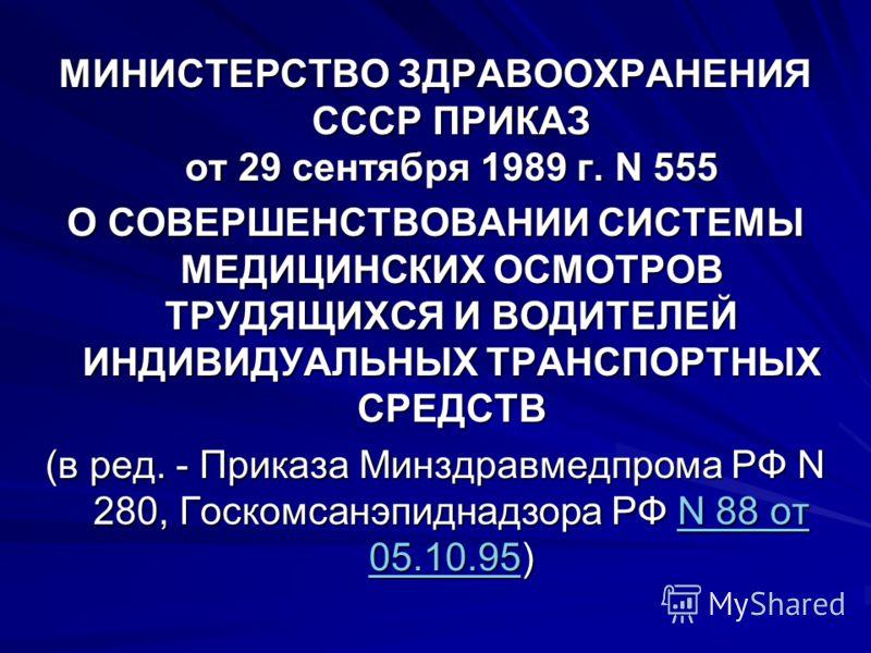МИНИСТЕРСТВО ЗДРАВООХРАНЕНИЯ СССР ПРИКАЗ от 29 сентября 1989 г. N 555 О СОВЕРШЕНСТВОВАНИИ СИСТЕМЫ МЕДИЦИНСКИХ ОСМОТРОВ ТРУДЯЩИХСЯ И ВОДИТЕЛЕЙ ИНДИВИДУАЛЬНЫХ ТРАНСПОРТНЫХ СРЕДСТВ (в ред. - Приказа Минздравмедпрома РФ N 280, Госкомсанэпиднадзора РФ N 8
