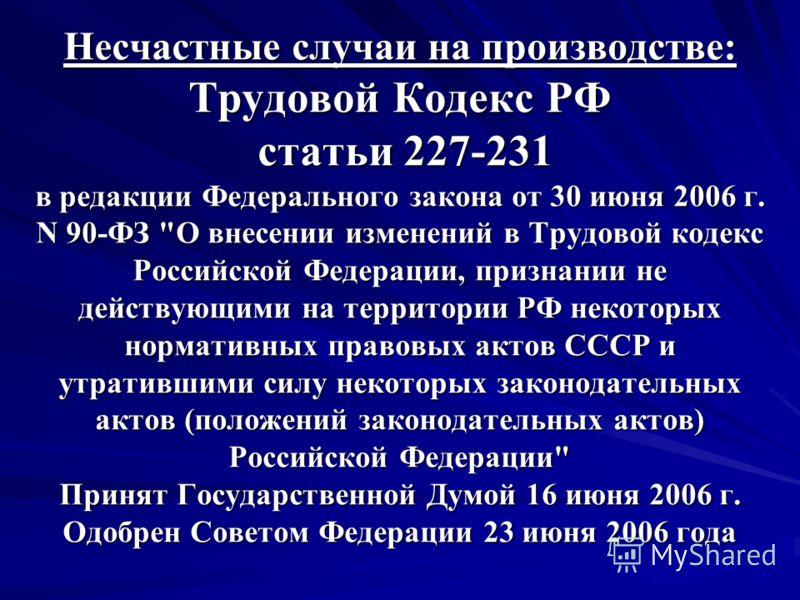 Несчастные случаи на производстве: Трудовой Кодекс РФ статьи 227-231 в редакции Федерального закона от 30 июня 2006 г. N 90-ФЗ