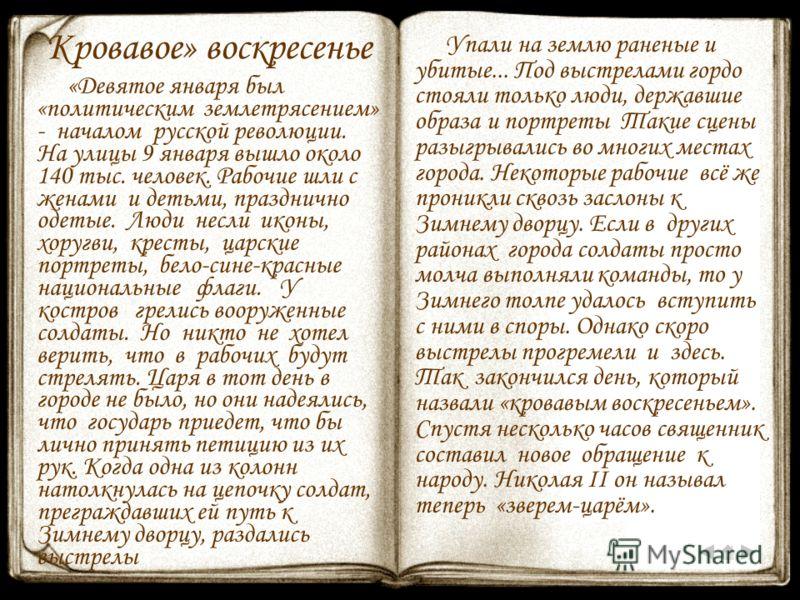 Кровавое» воскресенье «Девятое января был «политическим землетрясением» - началом русской революции. На улицы 9 января вышло около 140 тыс. человек. Рабочие шли с женами и детьми, празднично одетые. Люди несли иконы, хоругви, кресты, царские портреты
