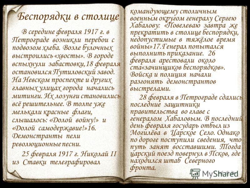 Беспорядки в столице В середине февраля 1917 г. в Петрограде возникли перебои с подвозом хлеба. Возле булочных выстроились «хвосты». В городе вспыхнули забастовки,18 февраля остановился Путиловский завод. На Невском проспекте и других главных улицах