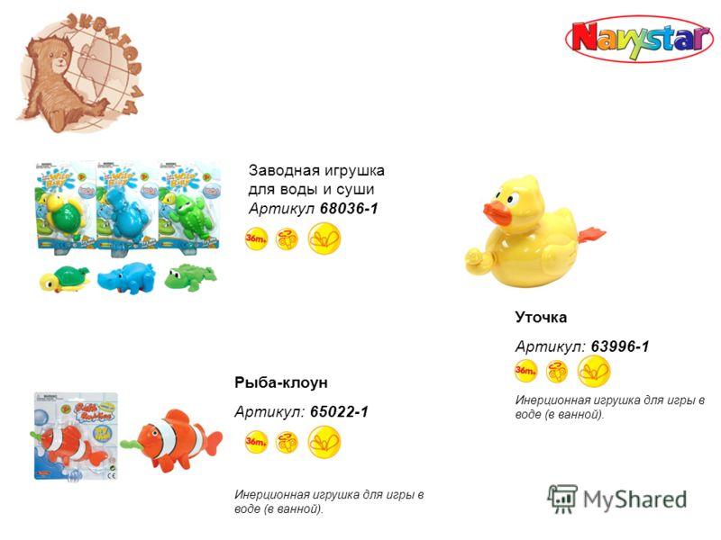 Рыба-клоун Артикул: 65022-1 Инерционная игрушка для игры в воде (в ванной). Заводная игрушка для воды и суши Артикул 68036-1 Уточка Артикул: 63996-1 Инерционная игрушка для игры в воде (в ванной).