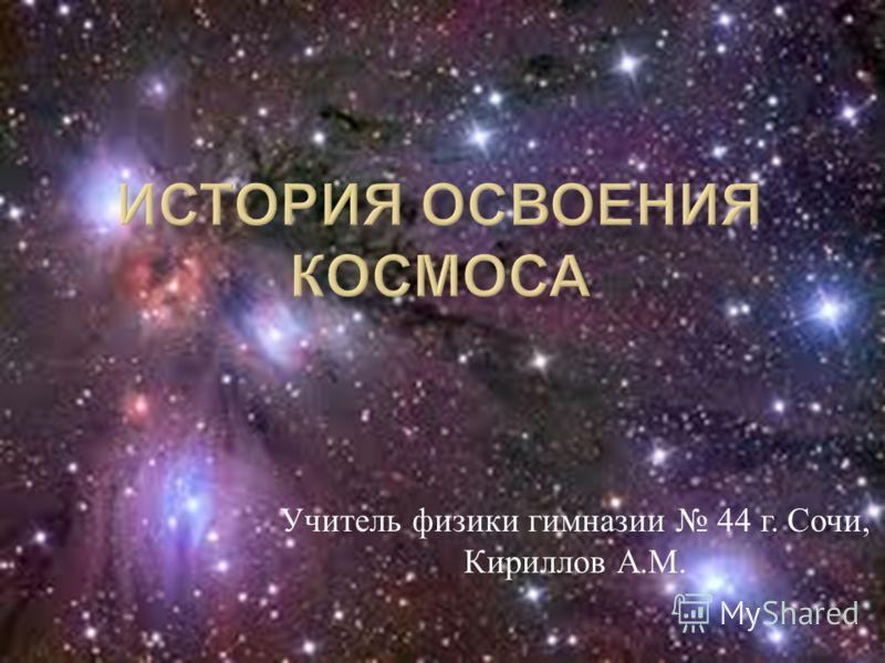 Учитель физики гимназии 44 г. Сочи, Кириллов А. М.