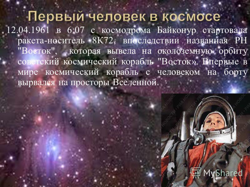 12.04.1961 в 6:07 с космодрома Байконур стартовала ракета-носитель 8К72, впоследствии названная РН