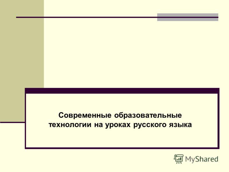 Современные образовательные технологии на уроках русского языка