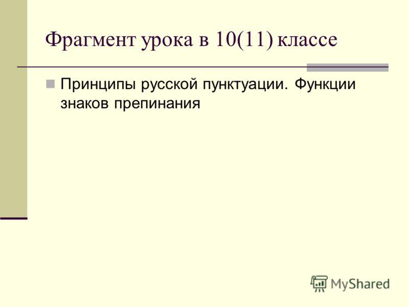 Фрагмент урока в 10(11) классе Принципы русской пунктуации. Функции знаков препинания