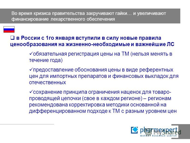 Во время кризиса правительства закручивают гайки… и увеличивают финансирование лекарственного обеспечения в России с 1го января вступили в силу новые правила ценообразования на жизненно-необходимые и важнейшие ЛС обязательная регистрация цены на ТМ (