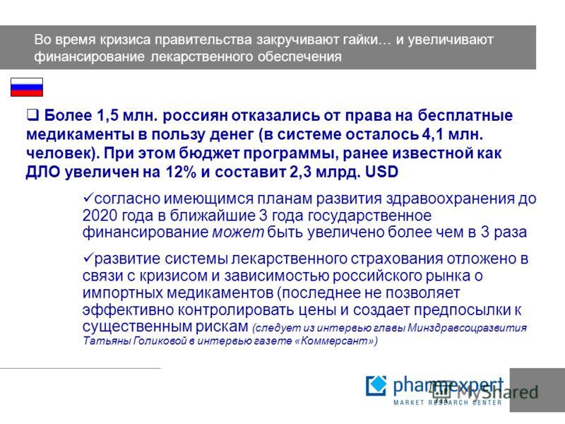 Во время кризиса правительства закручивают гайки… и увеличивают финансирование лекарственного обеспечения Более 1,5 млн. россиян отказались от права на бесплатные медикаменты в пользу денег (в системе осталось 4,1 млн. человек). При этом бюджет прогр