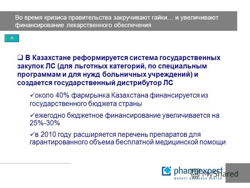 Во время кризиса правительства закручивают гайки… и увеличивают финансирование лекарственного обеспечения В Казахстане реформируется система государственных закупок ЛС (для льготных категорий, по специальным программам и для нужд больничных учреждени