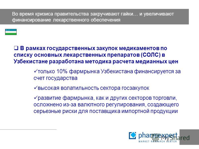 Во время кризиса правительства закручивают гайки… и увеличивают финансирование лекарственного обеспечения В рамках государственных закупок медикаментов по списку основных лекарственных препаратов (СОЛС) в Узбекистане разработана методика расчета меди