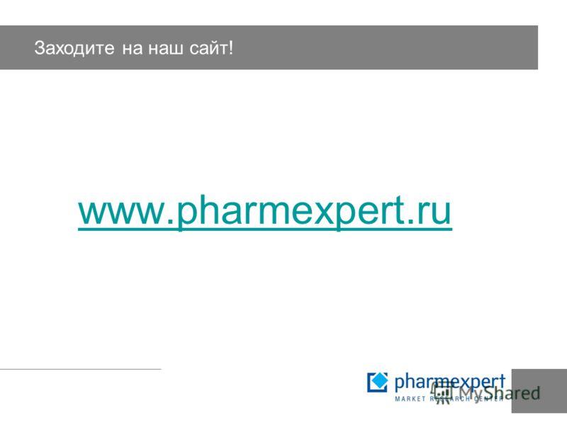Заходите на наш сайт! www.pharmexpert.ru