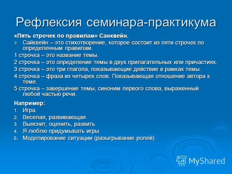 Рефлексия семинара-практикума «Пять строчек по правилам» Санквейн. Сайквейн – это стихотворение, которое состоит из пяти строчек по определенным правилам. Сайквейн – это стихотворение, которое состоит из пяти строчек по определенным правилам. 1 строч