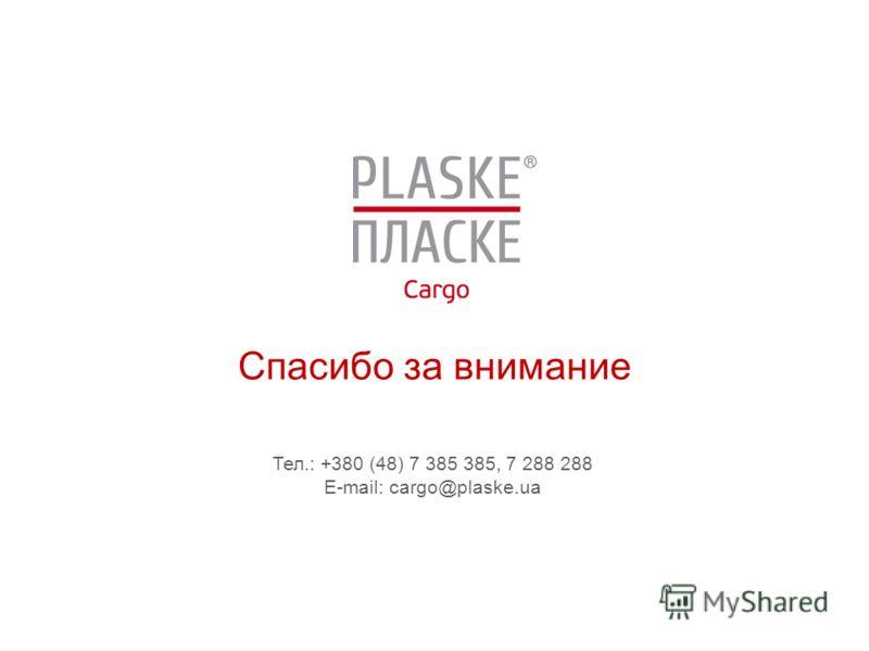 Спасибо за внимание Тел.: +380 (48) 7 385 385, 7 288 288 E-mail: cargo@plaske.ua