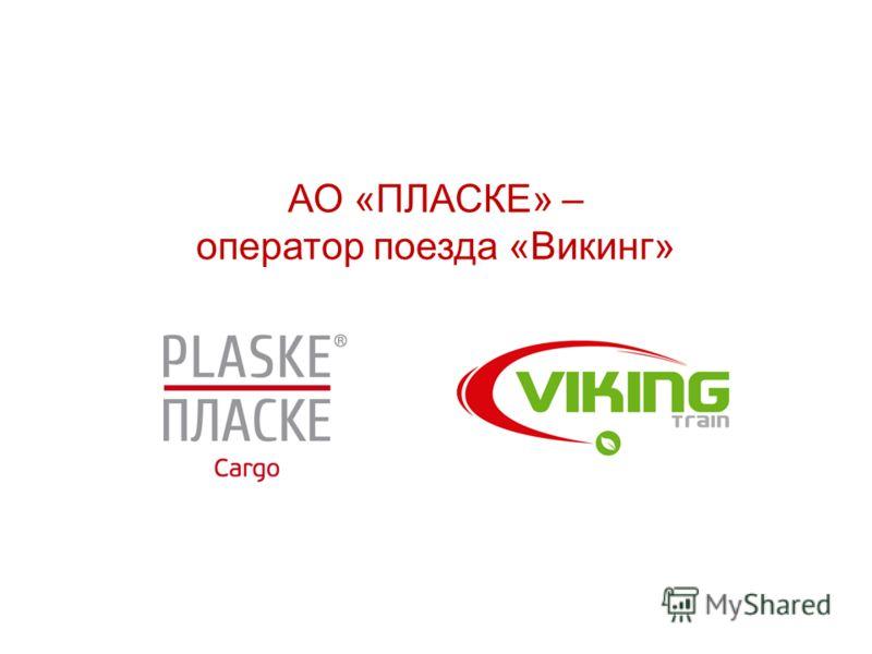 АО «ПЛАСКЕ» – оператор поезда «Викинг»