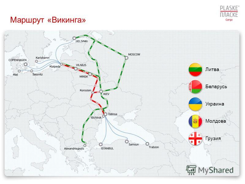Маршрут «Викинга» ЛитваБеларусьУкраинаМолдоваГрузия