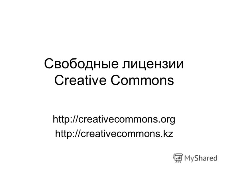 Свободные лицензии Creative Commons http://creativecommons.org http://creativecommons.kz