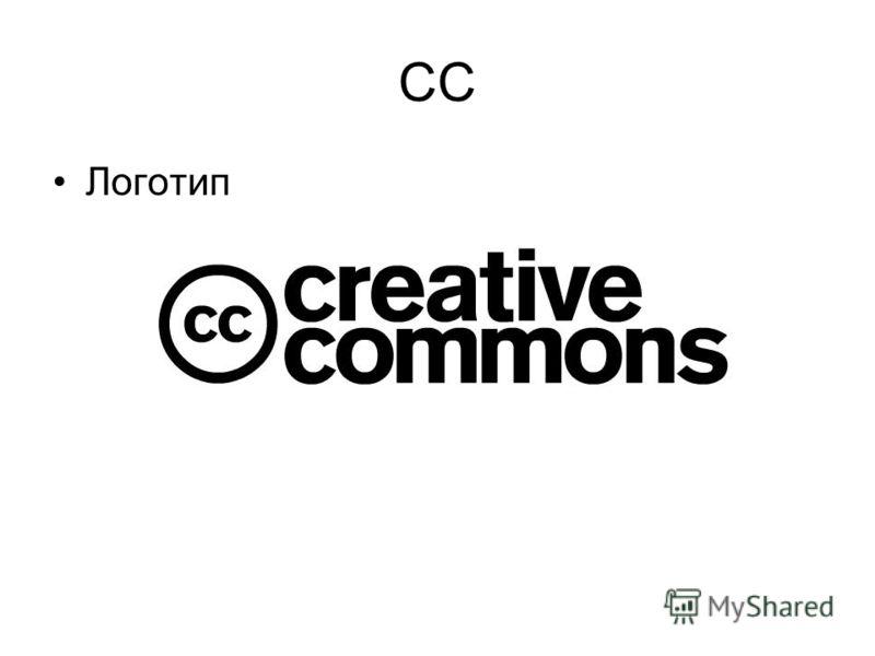CC Логотип