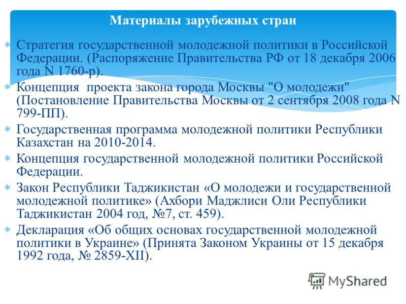 Стратегия государственной молодежной политики в Российской Федерации. (Распоряжение Правительства РФ от 18 декабря 2006 года N 1760-р). Концепция проекта закона города Москвы