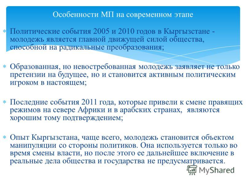 Политические события 2005 и 2010 годов в Кыргызстане - молодежь является главной движущей силой общества, способной на радикальные преобразования; Образованная, но невостребованная молодежь заявляет не только претензии на будущее, но и становится акт