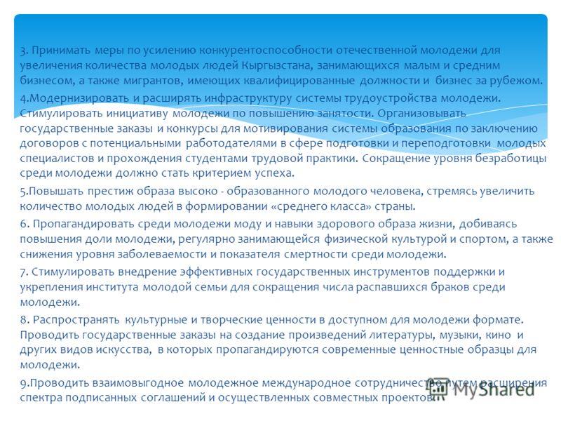 3. Принимать меры по усилению конкурентоспособности отечественной молодежи для увеличения количества молодых людей Кыргызстана, занимающихся малым и средним бизнесом, а также мигрантов, имеющих квалифицированные должности и бизнес за рубежом. 4.Модер