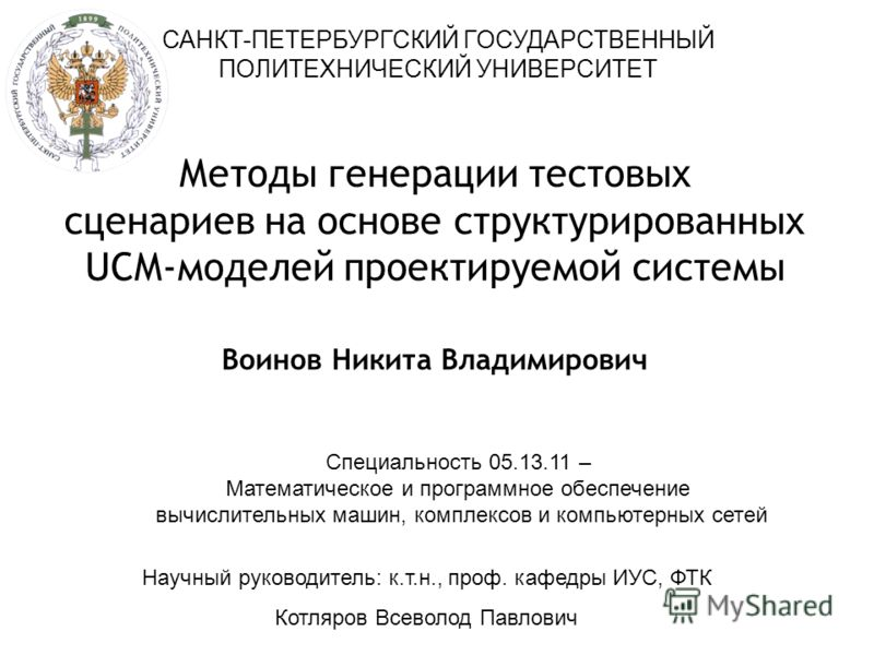 Методы генерации тестовых сценариев на основе структурированных UCM-моделей проектируемой системы Воинов Никита Владимирович Специальность 05.13.11 – Математическое и программное обеспечение вычислительных машин, комплексов и компьютерных сетей Научн