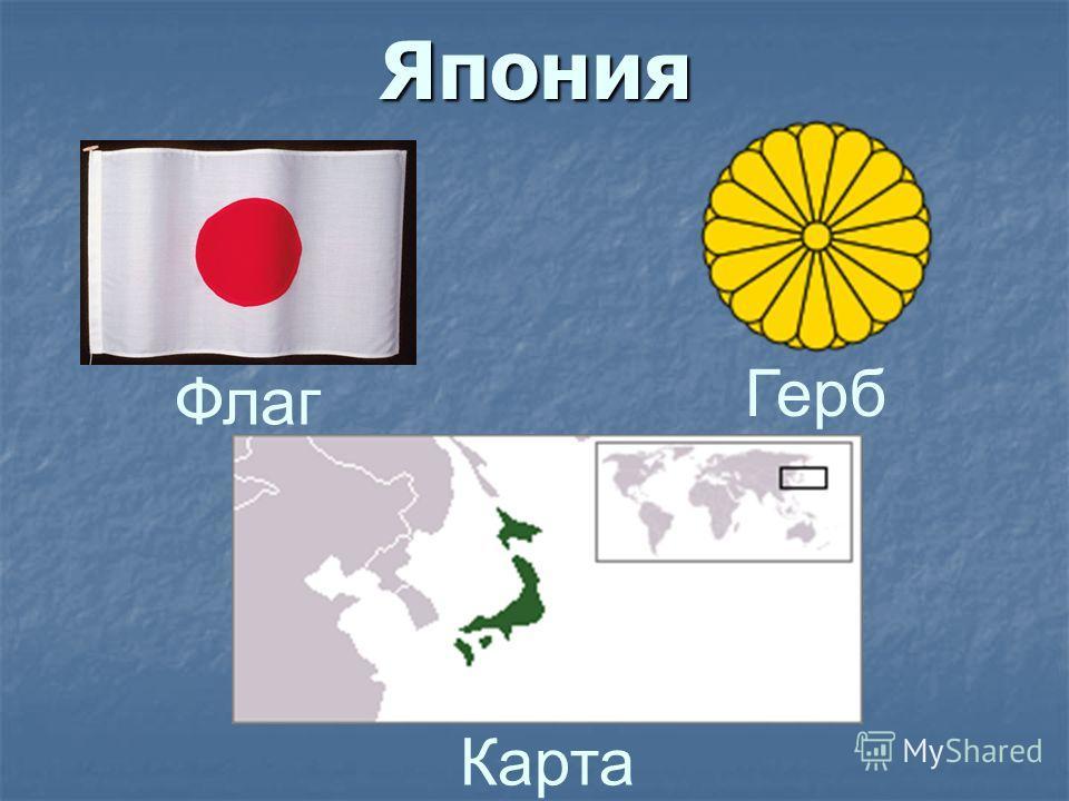 Япония Карта Герб Флаг