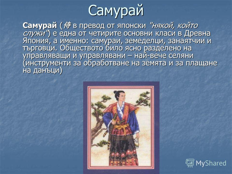 Самурай Самурай ( в превод от японски