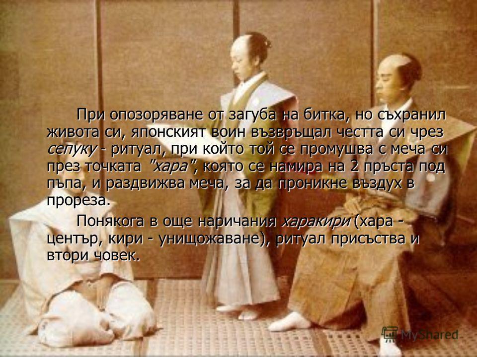 При опозоряване от загуба на битка, но съхранил живота си, японският воин възвръщал честта си чрез сепуку - ритуал, при който той се промушва с меча си през точката