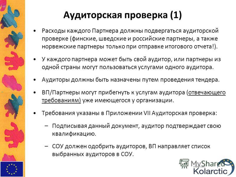 Аудиторская проверка (1) Расходы каждого Партнера должны подвергаться аудиторской проверке (финские, шведские и российские партнеры, а также норвежские партнеры только при отправке итогового отчета!). У каждого партнера может быть свой аудитор, или п