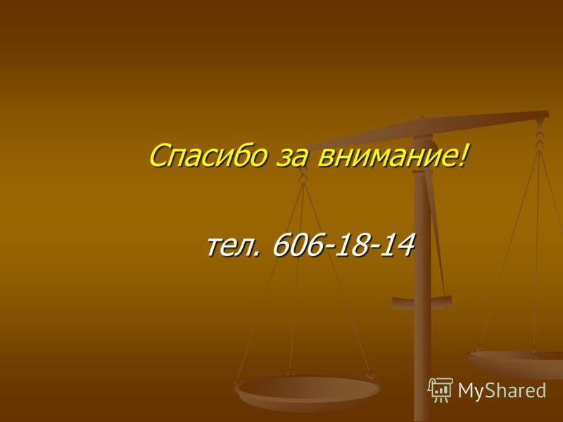 Спасибо за внимание! тел. 606-18-14