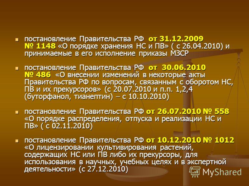 постановление Правительства РФ от 31.12.2009 1148 «О порядке хранения НС и ПВ» ( с 26.04.2010) и принимаемые в его исполнение приказы МЗСР постановление Правительства РФ от 31.12.2009 1148 «О порядке хранения НС и ПВ» ( с 26.04.2010) и принимаемые в