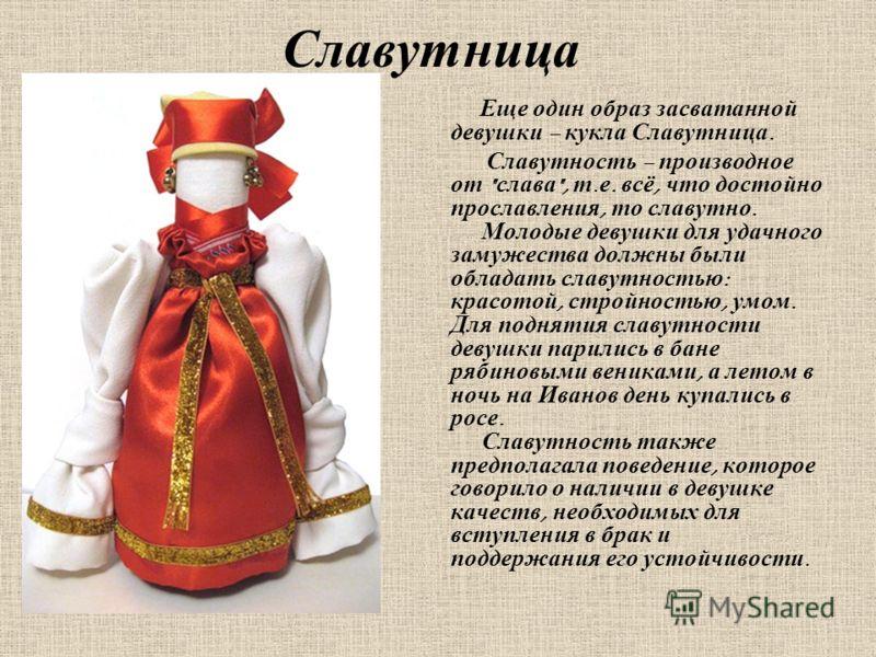 Славутница Еще один образ засватанной девушки – кукла Славутница. Славутность – производное от