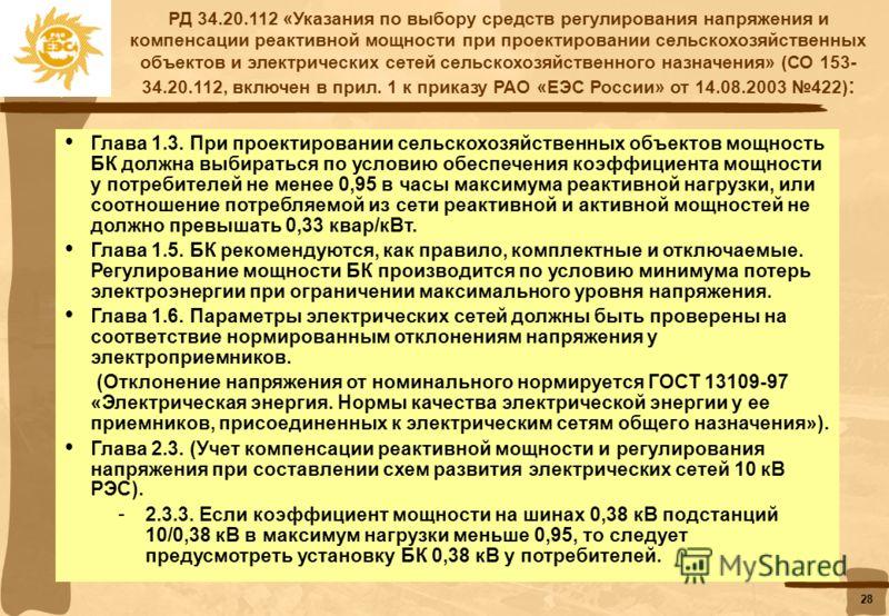 27 РД 34.20.185-94 «Инструкция по проектированию городских электрических сетей» (СО 153-34.20.185-94, включен в прил. 1 к приказу РАО «ЕЭС России» от 14.08.2003 422: Глава 2.4. (Электрические нагрузки сетей 10(6) кВ и ЦП). Коэффициент мощности (сos φ