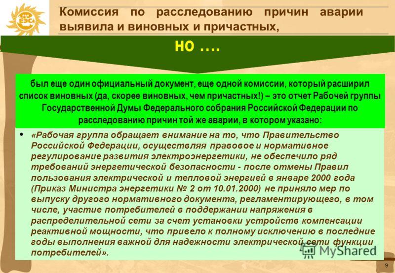 8 апрель май 30,6 0 С май Уроки аварии 25 мая 2005 г. Наложение - взаимосвязь возросших токовых нагрузок ВЛ с высокой температурой наружного воздуха, солнечной радиацией и порослью ВЛ 220 кВ Очаково - Чоботы – перекрытие на дерево – в 9-23 ВЛ 220 кВ