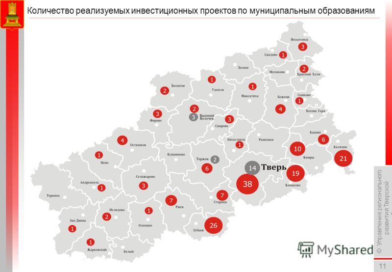 11 © Управление регионального развития Тверской области Количество реализуемых инвестиционных проектов по муниципальным образованиям
