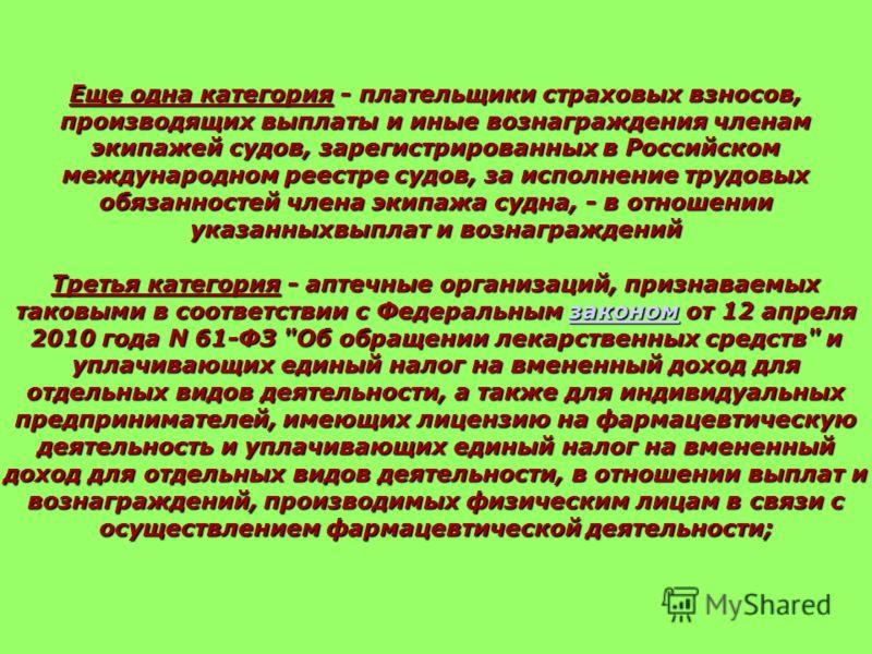 Еще одна категория - плательщики страховых взносов, производящих выплаты и иные вознаграждения членам экипажей судов, зарегистрированных в Российском международном реестре судов, за исполнение трудовых обязанностей члена экипажа судна, - в отношении