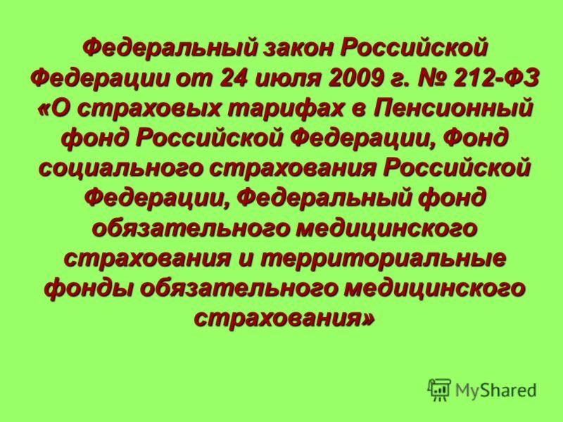 Федеральный закон Российской Федерации от 24 июля 2009 г. 212-ФЗ «О страховых тарифах в Пенсионный фонд Российской Федерации, Фонд социального страхования Российской Федерации, Федеральный фонд обязательного медицинского страхования и территориальные