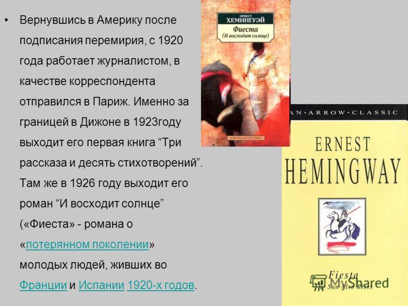 Вернувшись в Америку после подписания перемирия, с 1920 года работает журналистом, в качестве корреспондента отправился в Париж. Именно за границей в Дижоне в 1923году выходит его первая книга Три рассказа и десять стихотворений. Там же в 1926 году в