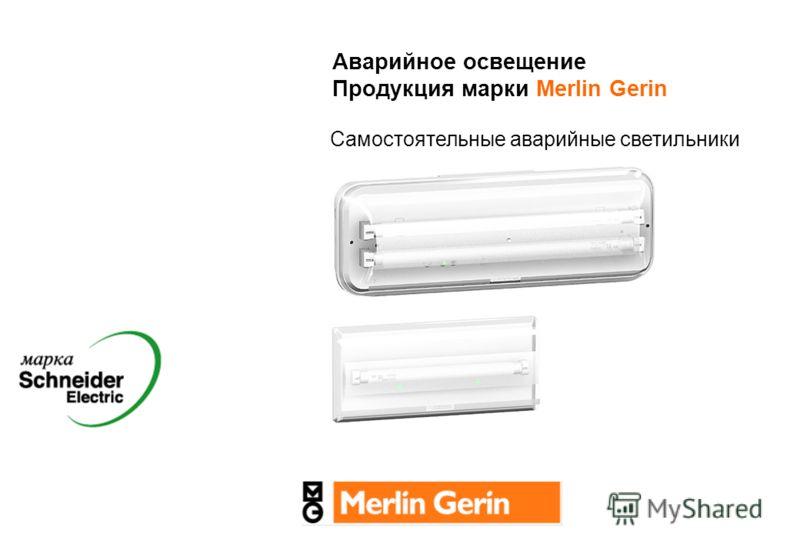 Аварийное освещение Продукция марки Merlin Gerin Самостоятельные аварийные светильники